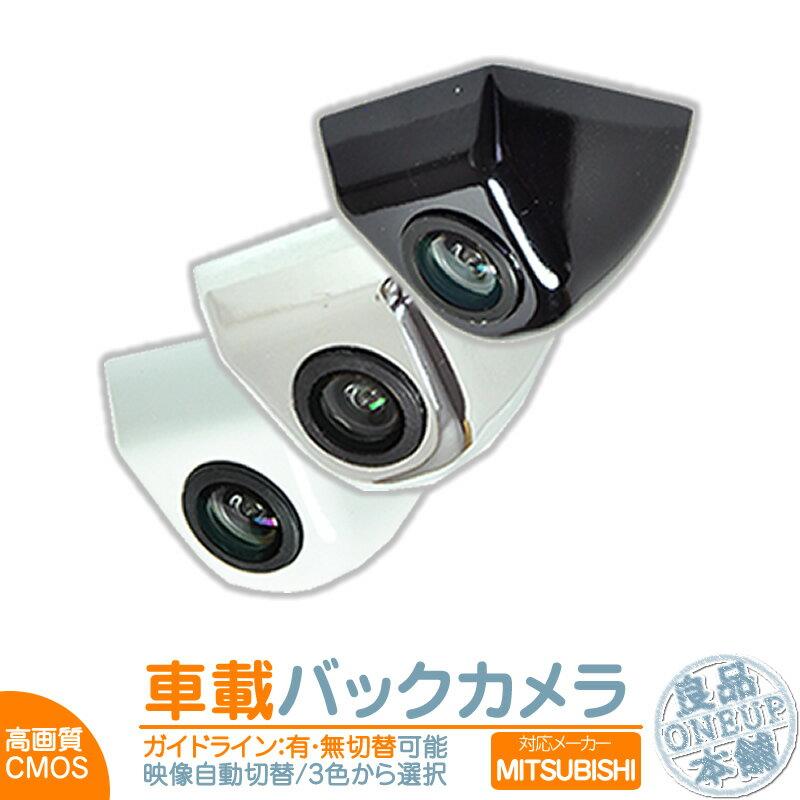 NR-MZ077 NR-MZ03-4 NR-MZ33-3 他対応 バックカメラ 車載カメラ ボルト固定 高画質 軽量 CMOSセンサー 本体色 ブラック ホワイト シルバー ガイドライン有/無 選択可 車載用バックカメラ 各種カーナビ対応 防水 防塵 高性能 リアカメラ