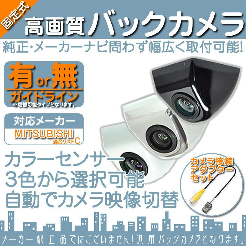 NR-MZ10 他対応 バックカメラ 車載カメラ ボルト固定 高画質 軽量 CMOSセンサー 本体色 ブラック ホワイト シルバー ガイドライン有/無 選択可 車載用バックカメラ 各種カーナビ対応 防水 防塵 高性能 リアカメラ