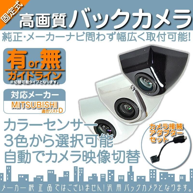 NR-HZ750CD-4 NR-HZ750CD-3 他対応 バックカメラ 車載カメラ ボルト固定 高画質 軽量 CMOSセンサー 本体色 ブラック ホワイト シルバー ガイドライン有/無 選択可 車載用バックカメラ 各種カーナビ対応 防水 防塵 高性能 リアカメラ