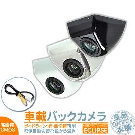 イクリプス カーナビ対応 バックカメラ 車載カメラ ボルト固定 高画質 軽量 CMOSセンサー 本体色 ブラック ホワイト シルバー ガイドライン有/無 選択可 車載用バックカメラ 各種カーナビ対応 防水 防塵 高性能 リアカメラ