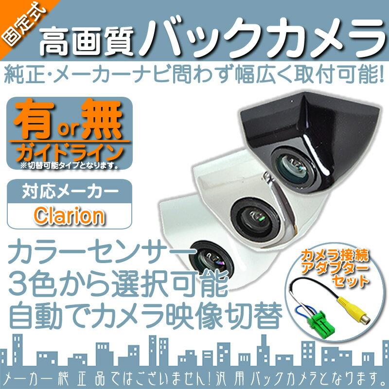 NX616 MAX676W NX716 他対応 バックカメラ 車載カメラ ボルト固定 高画質 軽量 CMOSセンサー 本体色 ブラック ホワイト シルバー ガイドライン有/無 選択可 車載用バックカメラ 各種カーナビ対応 防水 防塵 高性能 リアカメラ