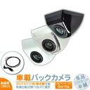 ゴリラ カーナビ対応 バックカメラ 車載カメラ ボルト固定 高画質 軽量 CMOSセンサー 本体色 ブラック ホワイト シル…
