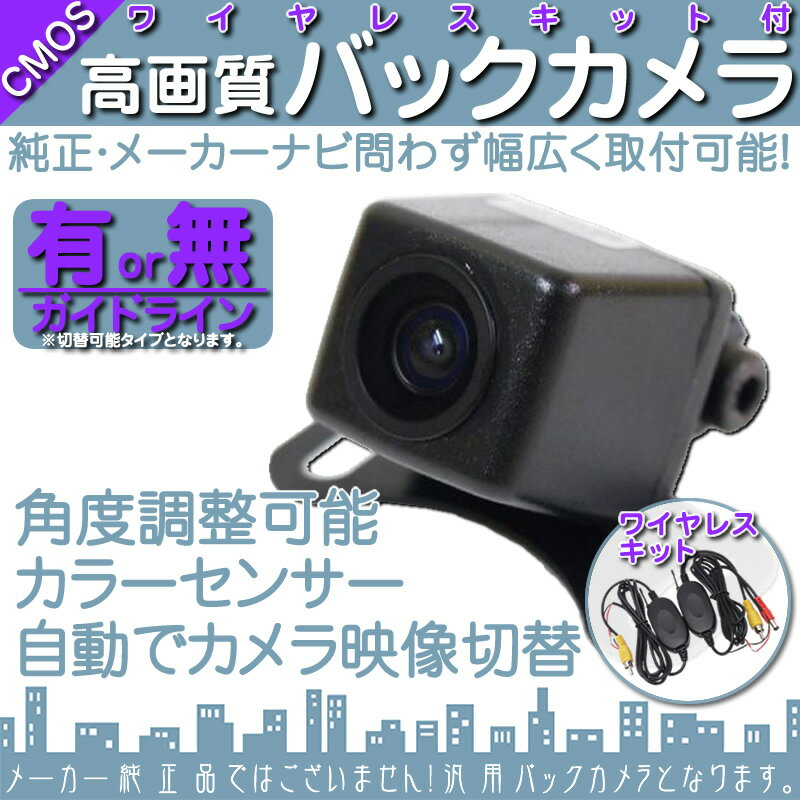 ワイヤレス バックカメラ 車載カメラ 高画質 軽量 CMOSセンサー ガイドライン 有/無 選択可 車載用バックカメラ 各種カーナビ対応 防水 防塵 高性能 リアカメラ