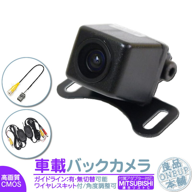 NR-MZ10DT 他対応 ワイヤレス バックカメラ 車載カメラ 高画質 軽量 CMOSセンサー ガイドライン 有/無 選択可 車載用バックカメラ 各種カーナビ対応 防水 防塵 高性能 リアカメラ