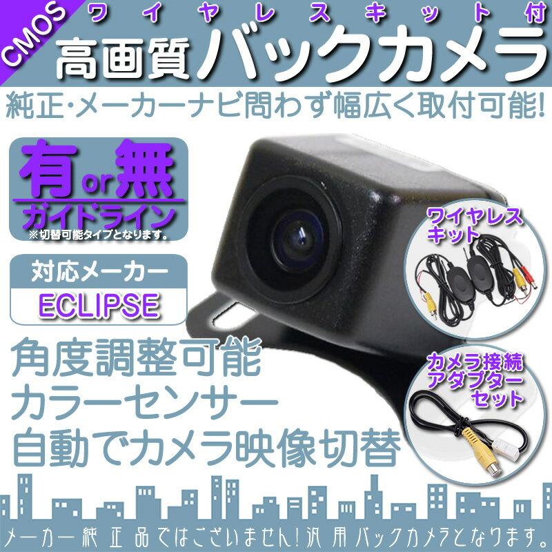 イクリプス カーナビ対応 ワイヤレス バックカメラ 車載カメラ 高画質 軽量 CMOSセンサー ガイドライン 有/無 選択可 車載用バックカメラ 各種カーナビ対応 防水 防塵 高性能 リアカメラ