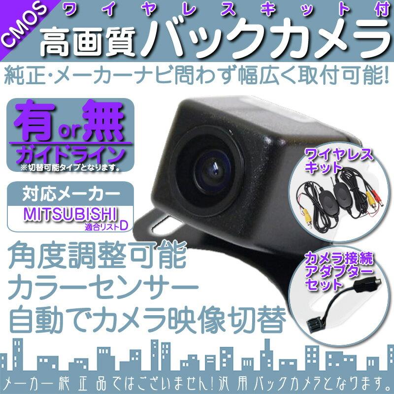 NR-HZ750CD-DTV NR-HZ750CDDT-2 他対応 ワイヤレス バックカメラ 車載カメラ 高画質 軽量 CMOSセンサー ガイドライン 有/無 選択可 車載用バックカメラ 各種カーナビ対応 防水 防塵 高性能 リアカメラ