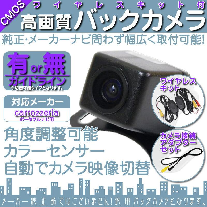 カロッツェリア ポータブル カーナビ対応 ワイヤレス バックカメラ 車載カメラ 高画質 軽量 CMOSセンサー ガイドライン 有/無 選択可 車載用バックカメラ 各種カーナビ対応 防水 防塵 高性能 リアカメラ