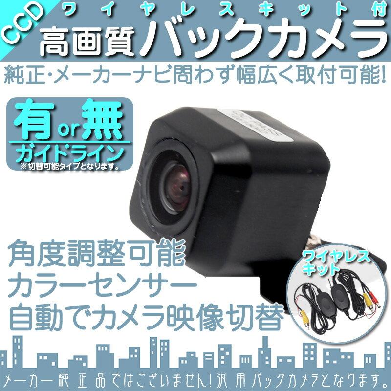ワイヤレス バックカメラ 車載カメラ 高画質 軽量 CCDセンサー ガイドライン有/無 選択可 車載用バックカメラ 各種カーナビ対応 防水 防塵 高性能 リアカメラ