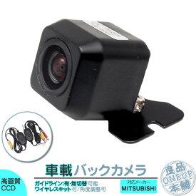 NR-MZ33-2 NR-MZ03-2 NR-MZ33 他対応 ワイヤレス バックカメラ 車載カメラ 高画質 軽量 CCDセンサー ガイドライン有/無 選択可 車載用バックカメラ 各種カーナビ対応 防水 防塵 高性能 リアカメラ