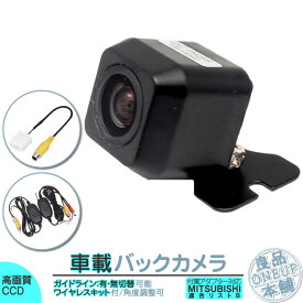 NR-MZ200PREMI NR-MZ200 他対応 ワイヤレス バックカメラ 車載カメラ 高画質 軽量 CCDセンサー ガイドライン有/無 選択可 車載用バックカメラ 各種カーナビ対応 防水 防塵 高性能 リアカメラ