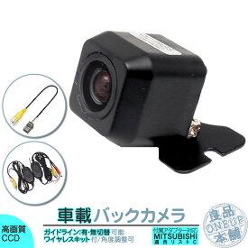 NR-MZ10DT 他対応 ワイヤレス バックカメラ 車載カメラ 高画質 軽量 CCDセンサー ガイドライン有/無 選択可 車載用バックカメラ 各種カーナビ対応 防水 防塵 高性能 リアカメラ