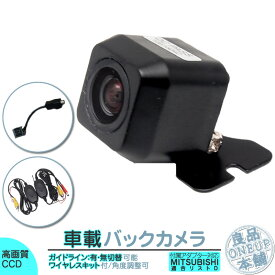 NR-HZ750CD-DTV NR-HZ750CDDT-2 他対応 ワイヤレス バックカメラ 車載カメラ 高画質 軽量 CCDセンサー ガイドライン有/無 選択可 車載用バックカメラ 各種カーナビ対応 防水 防塵 高性能 リアカメラ