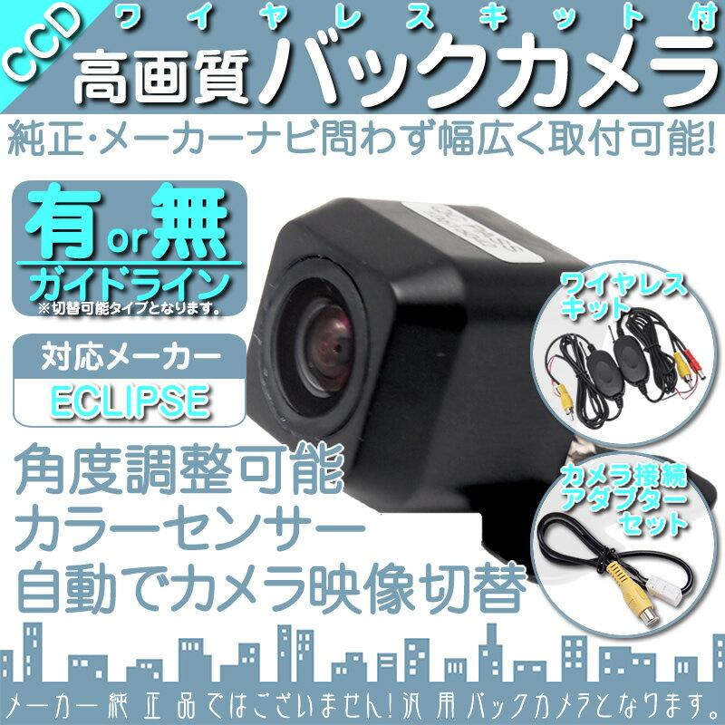 イクリプス カーナビ対応 ワイヤレス バックカメラ 車載カメラ 高画質 軽量 CCDセンサー ガイドライン有/無 選択可 車載用バックカメラ 各種カーナビ対応 防水 防塵 高性能 リアカメラ