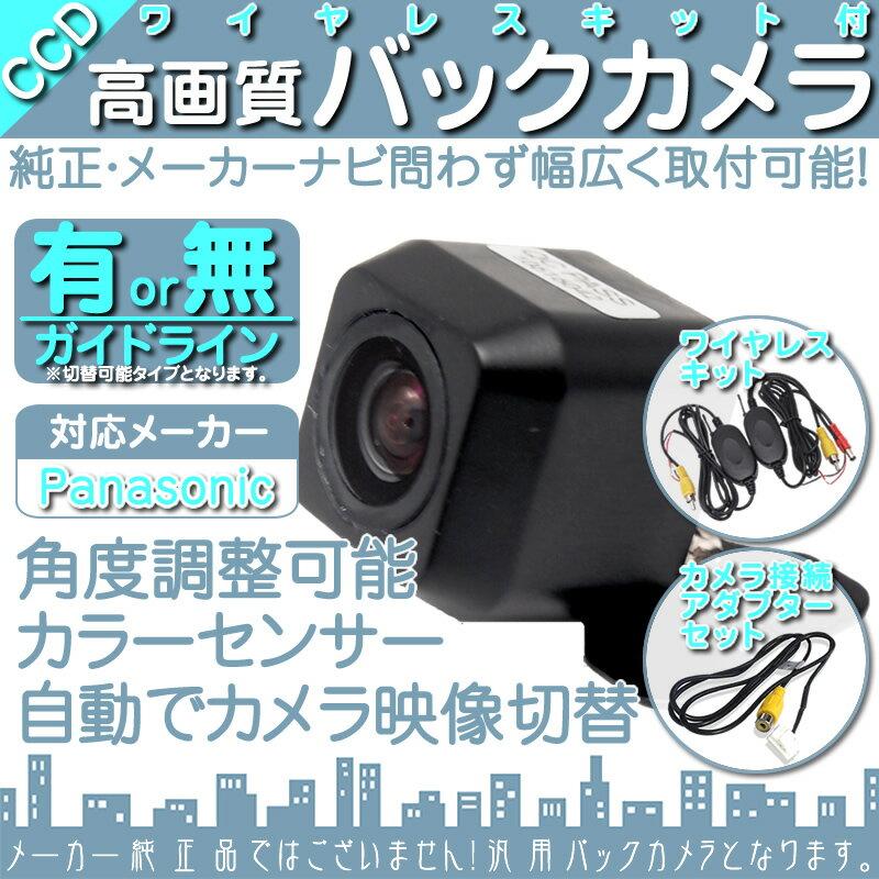 パナソニック カーナビ対応 ワイヤレス バックカメラ 車載カメラ 高画質 軽量 CCDセンサー ガイドライン有/無 選択可 車載用バックカメラ 各種カーナビ対応 防水 防塵 高性能 リアカメラ