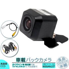 日産純正 カーナビ対応 ワイヤレス バックカメラ 車載カメラ 高画質 軽量 CCDセンサー ガイドライン有/無 選択可 車載用バックカメラ 各種カーナビ対応 防水 防塵 高性能 リアカメラ