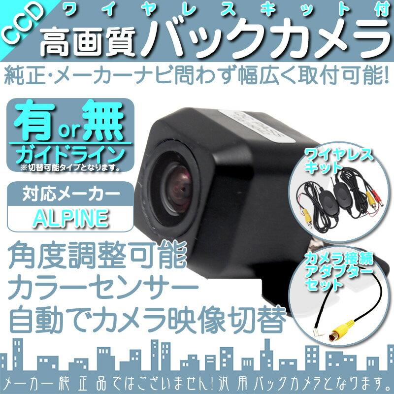 アルパイン カーナビ対応 ワイヤレス バックカメラ 車載カメラ 高画質 軽量 CCDセンサー ガイドライン有/無 選択可 車載用バックカメラ 各種カーナビ対応 防水 防塵 高性能 リアカメラ
