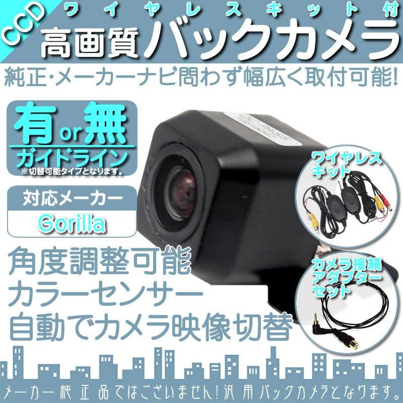 CN-GP700FVD CN-SP705L CN-SP707FVL 他対応 ワイヤレス バックカメラ 車載カメラ 高画質 軽量 CCDセンサー ガイドライン有/無 選択可 車載用バックカメラ 各種カーナビ対応 防水 防塵 高性能 リアカメラ