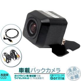 ゴリラ カーナビ対応 ワイヤレス バックカメラ 車載カメラ 高画質 軽量 CCDセンサー ガイドライン有/無 選択可 車載用バックカメラ 各種カーナビ対応 防水 防塵 高性能 リアカメラ