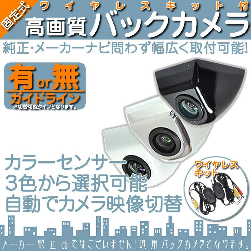 ワイヤレス バックカメラ ボルト固定 車載カメラ 高画質 軽量 CMOSセンサー 本体色 ブラック ホワイト シルバー ガイドライン有/無 選択可 車載用バックカメラ 各種カーナビ対応 防水 防塵 高性能 リアカメラ