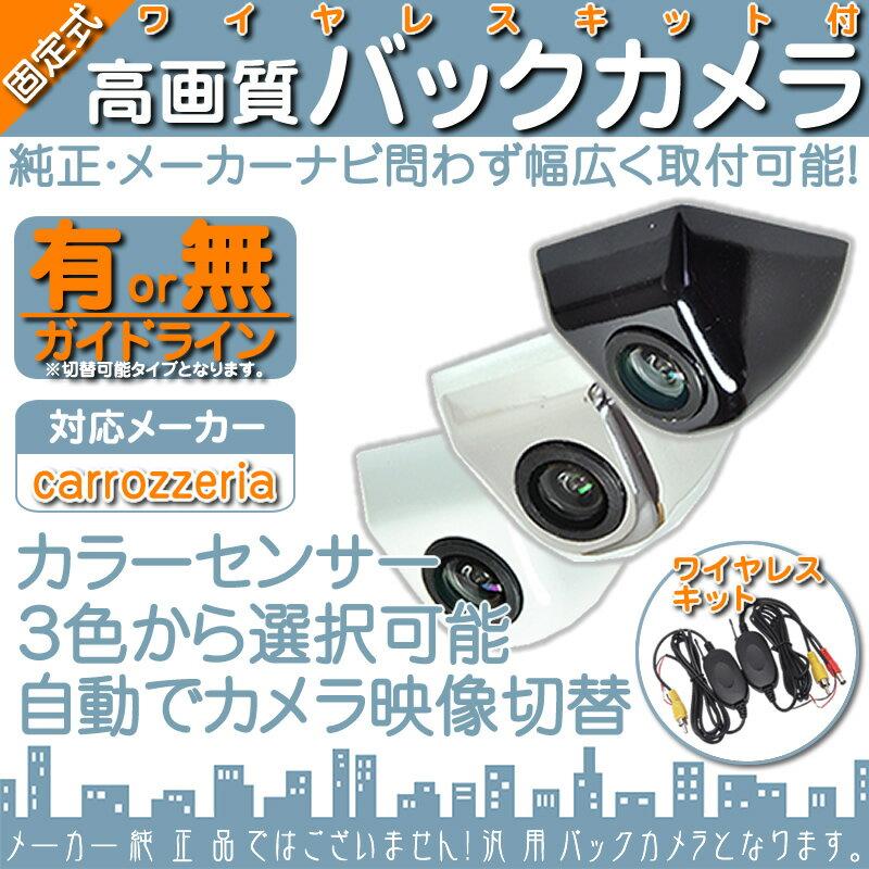 AVIC-RZ33 AVIC-RW33 AVIC-RZ55 他対応ワイヤレス バックカメラ ボルト固定 車載カメラ 高画質 軽量 CMOSセンサー本体色 ブラック ホワイト シルバーガイドライン有/無 選択可車載用バックカメラ 各種ナビ対応防水 防塵 高性能リアカメラ