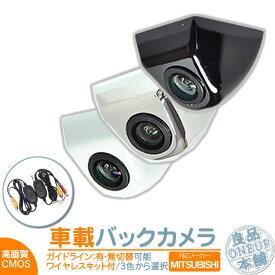 NR-MZ33-2 NR-MZ03-2 NR-MZ33 他対応ワイヤレス バックカメラ ボルト固定車載カメラ 高画質 軽量 CMOSセンサー本体色 ブラック ホワイト シルバーガイドライン有/無 選択可 車載用バックカメラ 各種カーナビ対応防水 防塵 高性能リアカメラ