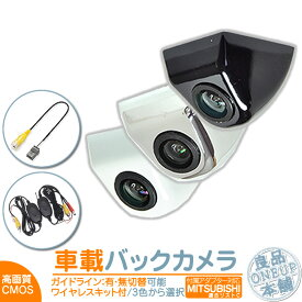 NR-MZ10 他対応 ワイヤレス バックカメラ ボルト固定 車載カメラ 高画質 軽量 CMOSセンサー 本体色 ブラック ホワイト シルバー ガイドライン有/無 選択可 車載用バックカメラ 各種カーナビ対応 防水 防塵 高性能 リアカメラ
