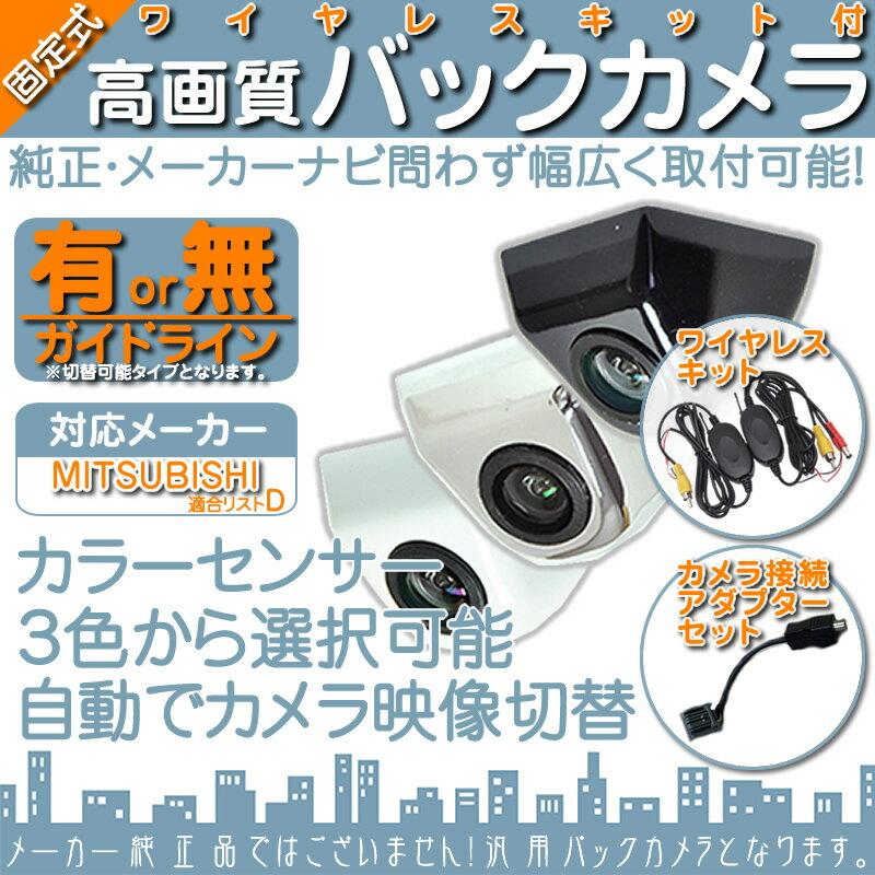 NR-HZ750CD NR-HZ750CD-2 他対応 ワイヤレス バックカメラ ボルト固定 車載カメラ 高画質 軽量 CMOSセンサー 本体色 ブラック ホワイト シルバー ガイドライン有/無 選択可 車載用バックカメラ 各種カーナビ対応防水 防塵 高性能 リアカメラ