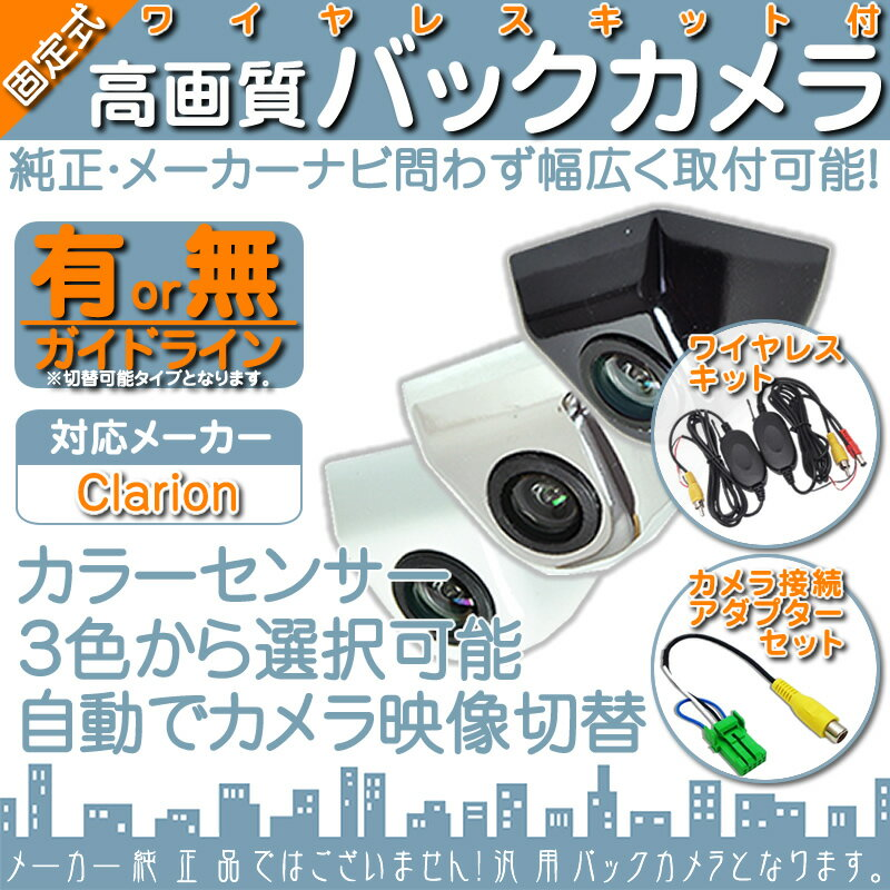 NX514 NX714W NX614W 他対応 ワイヤレス バックカメラ ボルト固定 車載カメラ 高画質 軽量 CMOSセンサー ブラック ホワイト シルバー ガイドライン有/無 選択可 車載用バックカメラ 各種カーナビ対応 防水 防塵 高性能 リアカメラ
