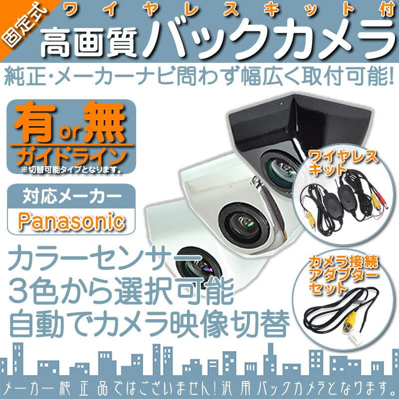 CN-HDS630D CN-HDS625TD CN-HDS635TD 他対応ワイヤレス バックカメラ ボルト固定車載カメラ 高画質 軽量 CMOSセンサー本体色 ブラック ホワイト シルバーガイドライン有/無 選択 車載用バックカメラ 各種ナビ対応防水 防塵 高性能リアカメラ