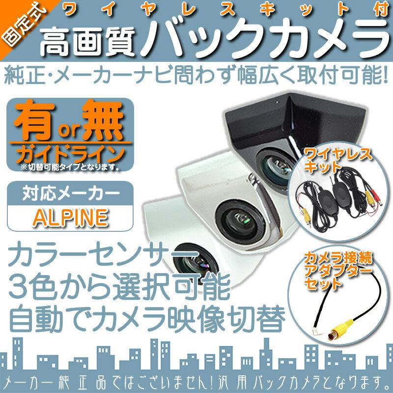 7DV 7WV X8V 他対応 ワイヤレス バックカメラ ボルト固定 車載カメラ 高画質 軽量 CMOSセンサー 本体色 ブラック ホワイト シルバー ガイドライン有/無 選択可 車載用バックカメラ 各種カーナビ対応 防水 防塵 高性能 リアカメラ