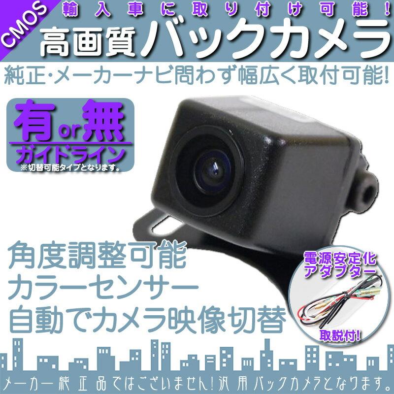 輸入車向け バックカメラ 車載カメラ 高画質 軽量 外車 電源安定化キット付き CMOSセンサー ガイド有/無 選択可 車載用バックカメラ 各種カーナビ対応
