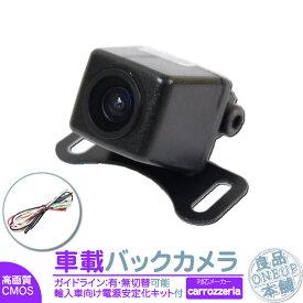 メルセデス・ベンツ BMW 等に カロッツェリア カーナビ対応 輸入車向け バックカメラ 車載カメラ 高画質 軽量 外車 電源安定化キット付き CMOSセンサー ガイド有/無 選択可 車載用バックカメラ 各種カーナビ対応