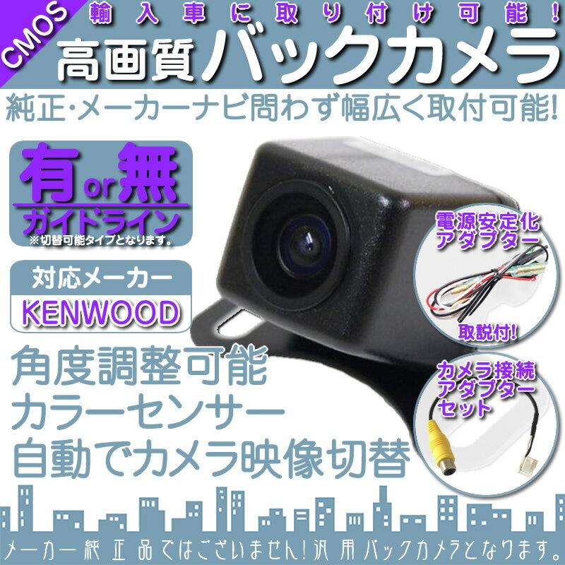 MINI プジョー 等に ケンウッド カーナビ対応 輸入車向け バックカメラ 車載カメラ 高画質 軽量 外車 電源安定化キット付き CMOSセンサー ガイド有/無 選択可 車載用バックカメラ 各種カーナビ対応