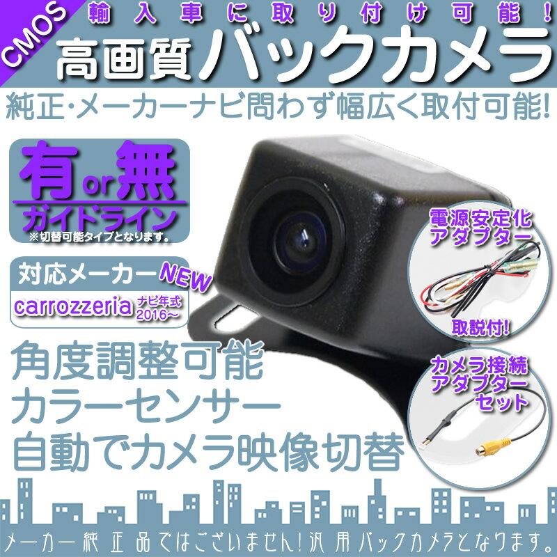 MINI プジョー 等に カロッツェリア カーナビ対応 輸入車向け バックカメラ 車載カメラ 高画質 軽量 外車 電源安定化キット付き CMOSセンサー ガイド有/無 選択可 最新 2016年以降 各種カーナビ対応