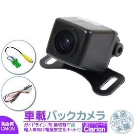 クラリオン アゼスト カーナビ対応 輸入車向け バックカメラ 車載カメラ 高画質 軽量 外車 電源安定化キット付き CMOSセンサー ガイド有/無 選択可 車載用バックカメラ 各種カーナビ対応