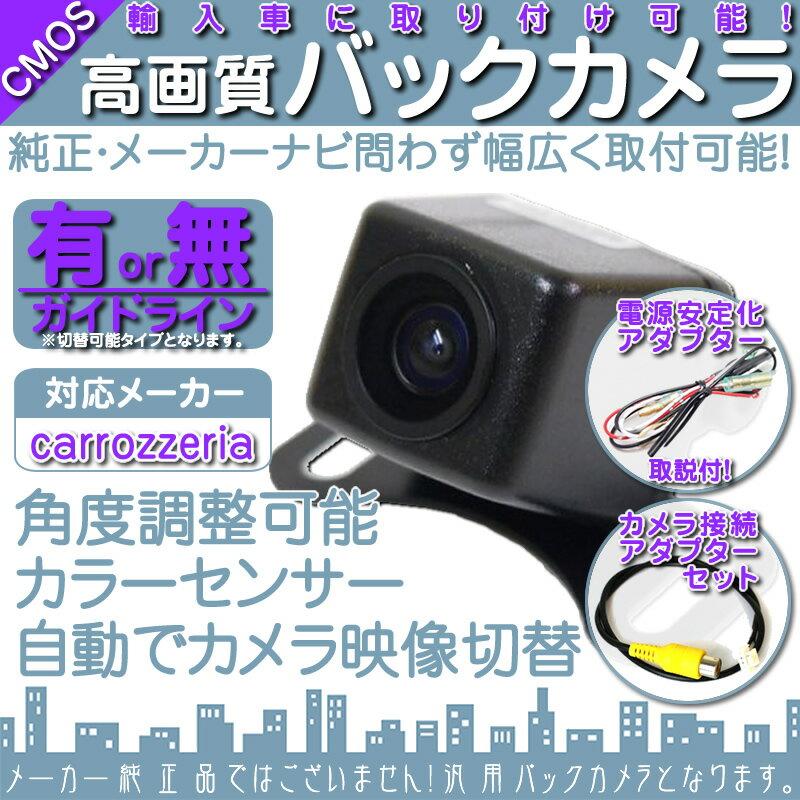 MINI プジョー 等に カロッツェリア カーナビ対応 輸入車向け バックカメラ 車載カメラ 高画質 軽量 外車 電源安定化キット付き CMOSセンサー ガイド有/無 選択可 車載用バックカメラ 各種カーナビ対応