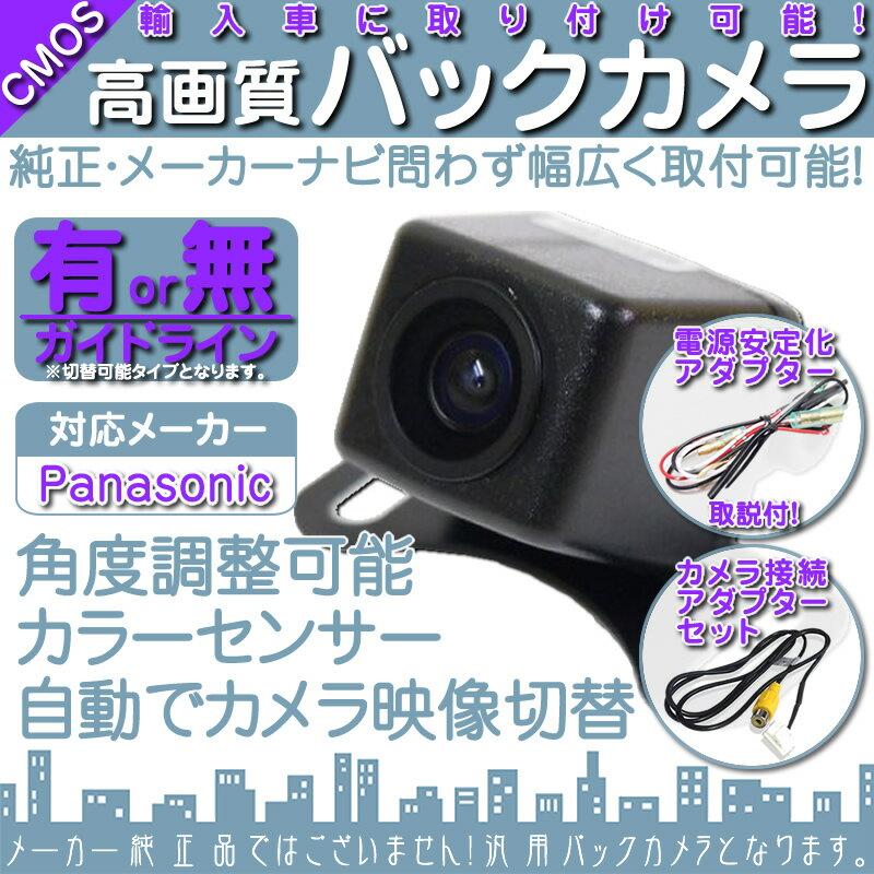 MINI プジョー 等に パナソニック カーナビ対応 輸入車向け バックカメラ 車載カメラ 高画質 軽量 外車 電源安定化キット付き CMOSセンサー ガイド有/無 選択可 車載用バックカメラ 各種カーナビ対応