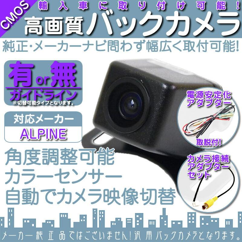 MINI プジョー 等に アルパイン カーナビ対応 輸入車向け バックカメラ 車載カメラ 高画質 軽量 外車 電源安定化キット付き CMOSセンサー ガイド有/無 選択可 車載用バックカメラ 各種カーナビ対応