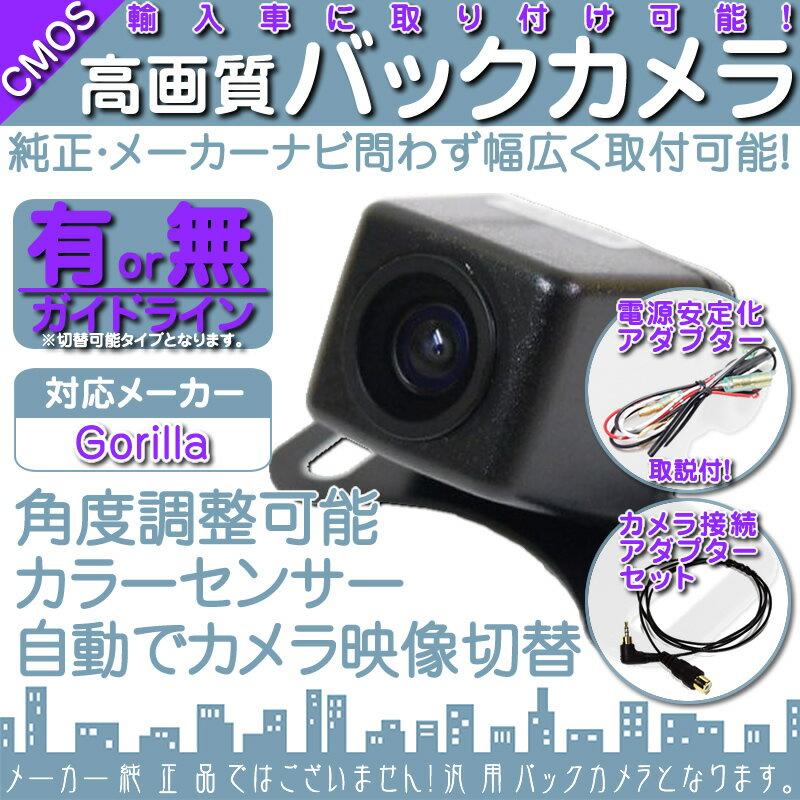 ゴリラ カーナビ対応 輸入車向け バックカメラ 車載カメラ 高画質 軽量 外車 電源安定化キット付き CMOSセンサー ガイド有/無 選択可 車載用バックカメラ 各種カーナビ対応