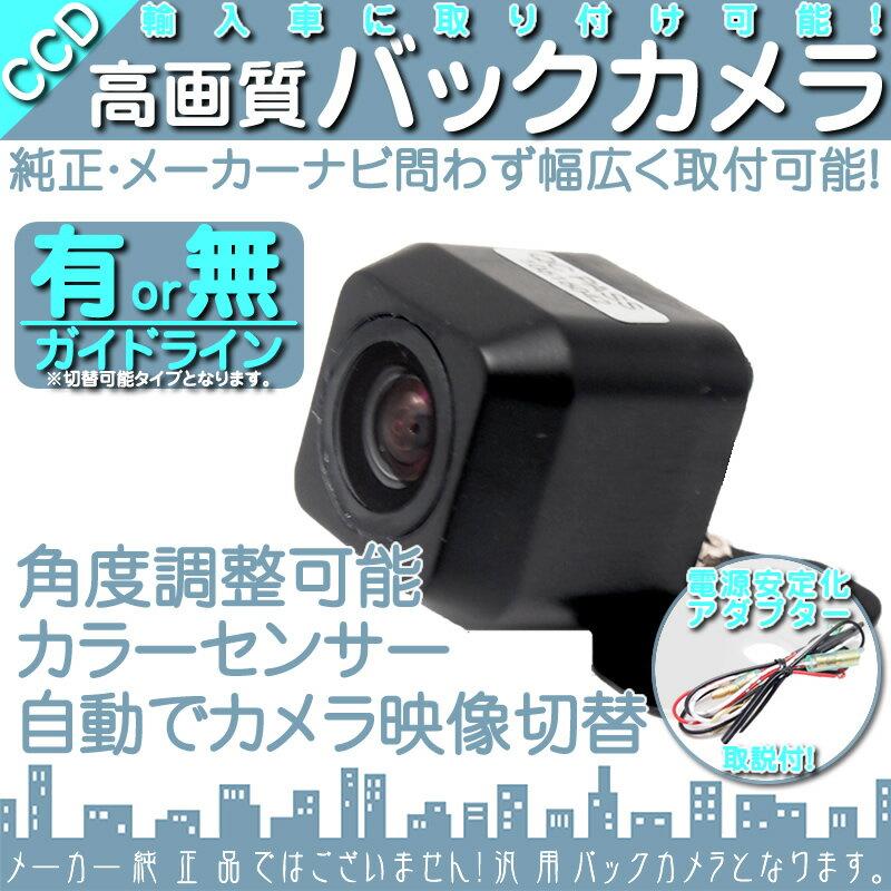 フォルクスワーゲン アウディ 等に 輸入車向け バックカメラ 車載カメラ 外車 電源安定化キット付き 高画質 軽量 CCDセンサー ガイド有/無 選択可 車載用バックカメラ 各種カーナビ対応