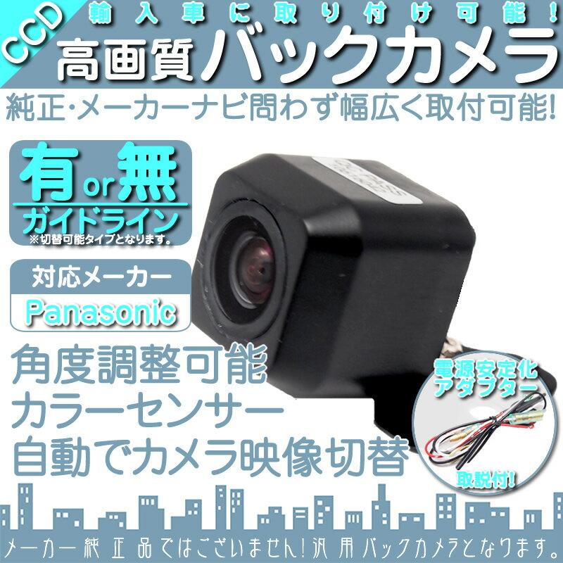 MINI プジョー 等に パナソニック カーナビ対応 輸入車向け バックカメラ 車載カメラ 外車 電源安定化キット付き 高画質 軽量 CCDセンサー ガイド有/無 選択可 車載用バックカメラ 各種カーナビ対応