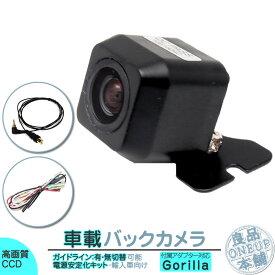 ゴリラ カーナビ対応 輸入車向け バックカメラ 車載カメラ 外車 電源安定化キット付き 高画質 軽量 CCDセンサー ガイド有/無 選択可 車載用バックカメラ 各種カーナビ対応