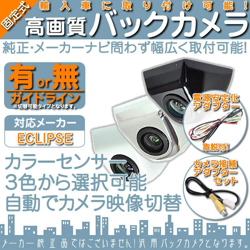 イクリプス カーナビ対応 輸入車向け バックカメラ 車載カメラ ボルト固定 外車 電源安定化キット付き 高画質 軽量 CMOSセンサー ブラック ホワイト シルバー ガイドライン有/無 選択可 車載用バックカメラ