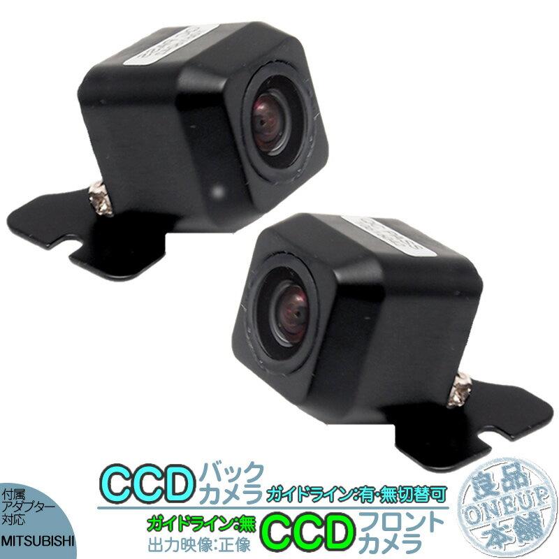 NR-MZ200 NR-MZ100 NR-MZ90 他対応 バックカメラ + フロントカメラ セット 車載カメラ 高画質 軽量 CCDセンサー ガイド有/無 選択可 車載用カメラ 各種カーナビ対応 防水 防塵 高性能