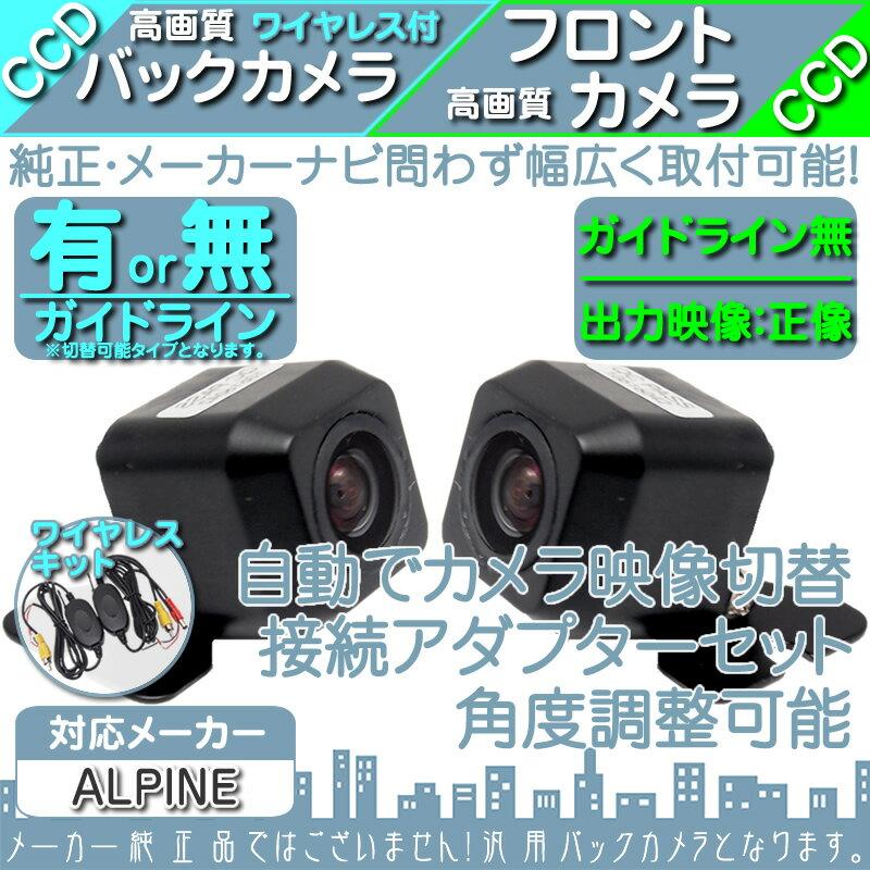 アルパイン カーナビ対応 ワイヤレス バックカメラ + フロントカメラ セット 車載カメラ 高画質 軽量 CCDセンサー ガイド有/無 選択可 車載用カメラ 各種カーナビ対応 防水 防塵 高性能