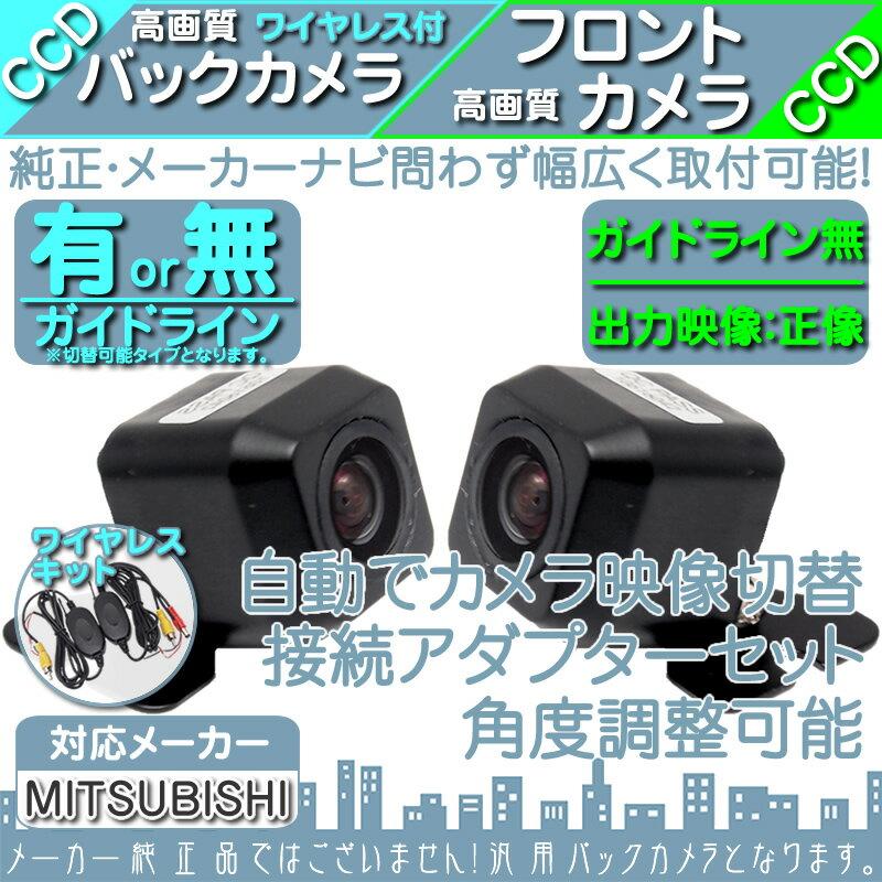 NR-MZ50N NR-MZ80 NR-MZ60 他対応 ワイヤレス バックカメラ + フロントカメラ セット 車載カメラ 高画質 軽量 CCDセンサー ガイド有/無 選択可 車載用カメラ 各種カーナビ対応 防水 防塵 高性能