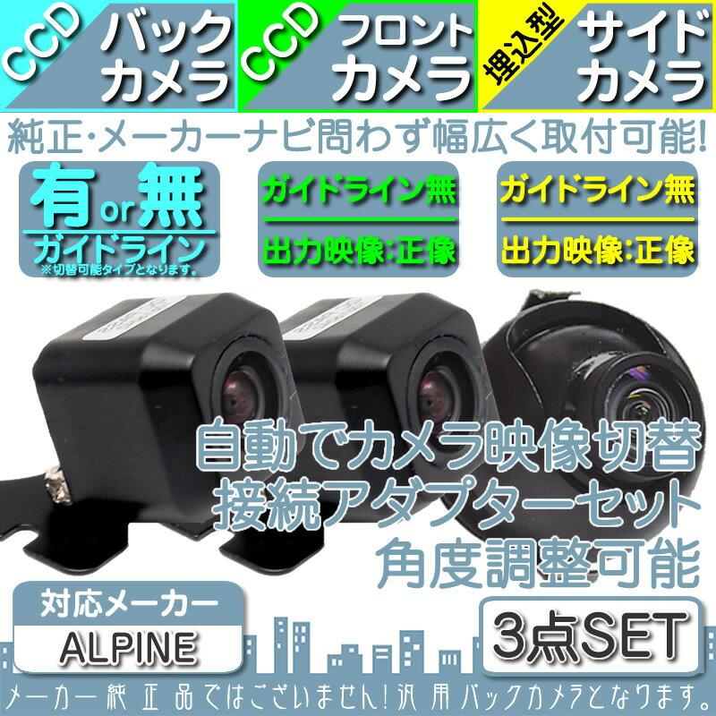 EX1000 EX008V EX009V 他対応 バックカメラ + フロントカメラ + サイドカメラ セット 車載カメラ 高画質 軽量 CCDセンサー ガイド有/無 選択可 車載用カメラ 各種カーナビ対応 防水 防塵 高性能