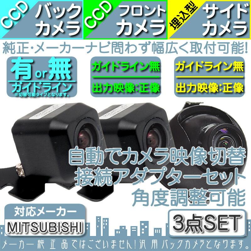 三菱 カーナビ対応 バックカメラ + フロントカメラ + サイドカメラ セット 車載カメラ 高画質 軽量 CCDセンサー ガイド有/無 選択可 車載用カメラ 各種カーナビ対応 防水 防塵 高性能