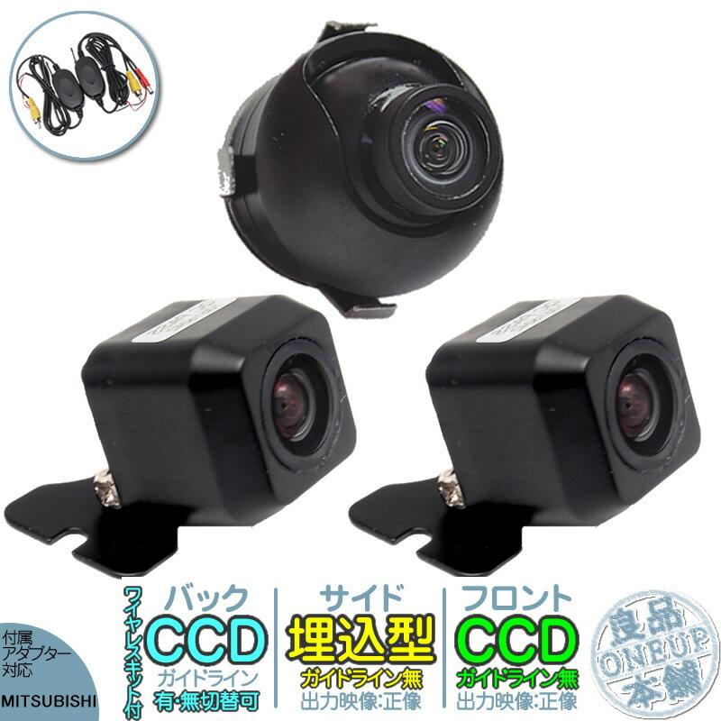 NR-MZ200 NR-MZ100 NR-MZ90 他対応 ワイヤレス バックカメラ + フロントカメラ + サイドカメラ セット 車載カメラ 高画質 軽量 CCDセンサー ガイド有/無 選択可 車載用カメラ 各種カーナビ対応 防水 防塵 高性能