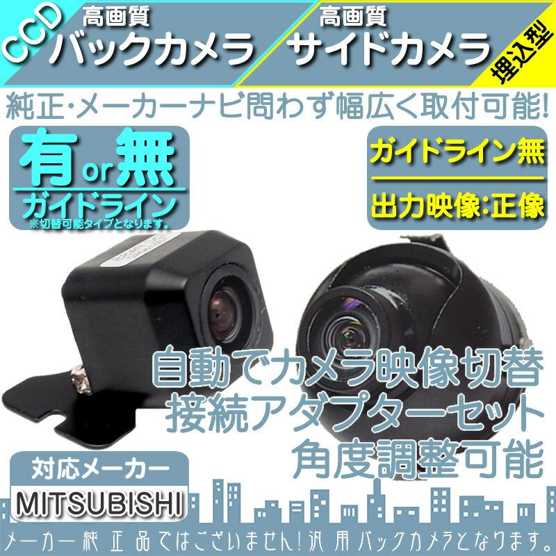 NR-MZ200 NR-MZ100 NR-MZ90 他対応 バックカメラ + サイドカメラ セット 車載カメラ 高画質 軽量 CCDセンサー ガイド有/無 選択可 車載用カメラ 各種カーナビ対応 防水 防塵 高性能
